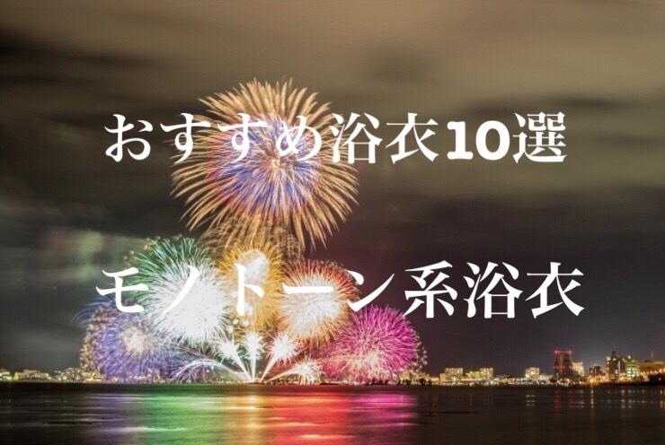可愛い浴衣 モノトーン系!ベスト10  【JILL 超おすすめ!】