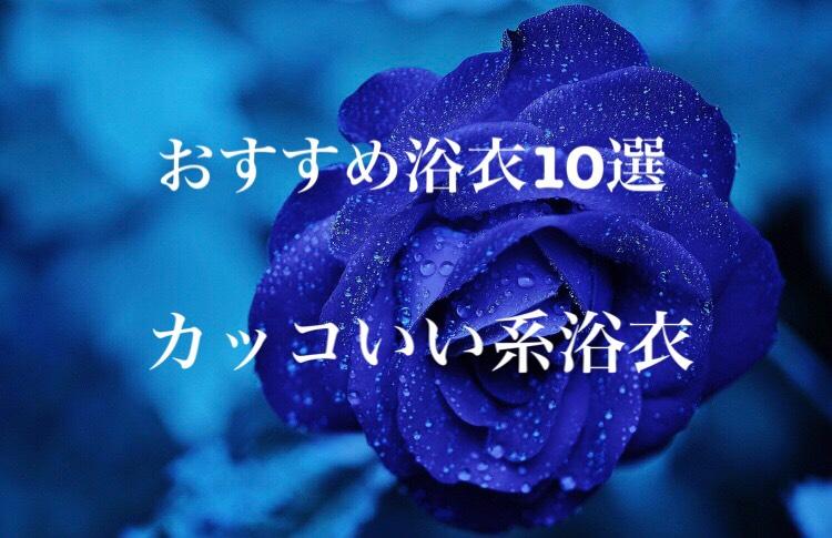 おすすめ浴衣 この夏最強! かっこいい浴衣10選 【大人ビューティー】