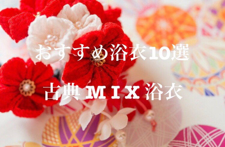 レディース浴衣  不動の人気!レトロ・古典MIX  【今年の注目はコレ!】