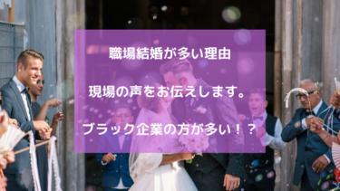 職場結婚が多い理由、現場の声をお伝えします。ブラック企業の方が多い!?