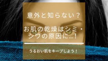 意外と知らない?お肌の乾燥はシミ・シワの原因に…!うるおい肌をキープしよう!