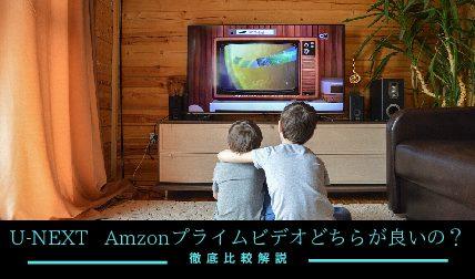 U-NEXTとAmazonプライムビデオ、どちらが良いの?【徹底解説】